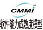 CMMI软件能力成熟度模型