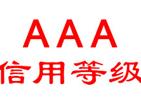 企业AAA信用等级评定
