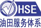 HSE健康安全与环境认证