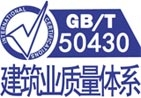 GB/T 50430建筑业质量管理体系认证