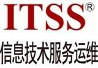 ITSS信息技术服务运维