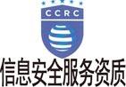 CCRC信息安全服务