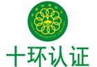 十环认证/中国环境标志认证