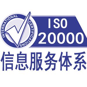 ISO20000信息技术管理体系认证
