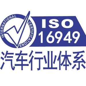 ISO/TS16949汽车管理体系认证