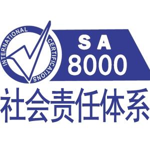 SA8000社会责任管理体系认证
