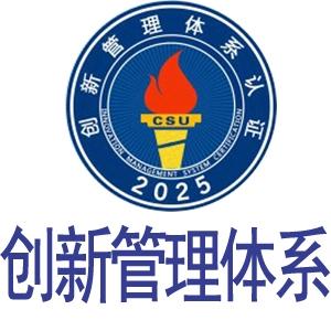 CUS2025创新管理体系认证