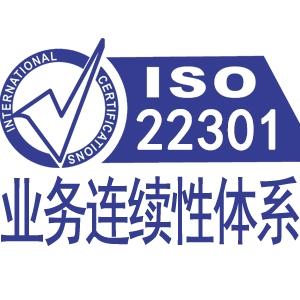 ISO22301业务连续性管理体系认证