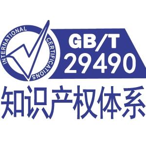 GBT29490知识产权贯标管理体系